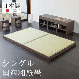 畳ベッド シングルベッド 防虫効果機能付き 和紙製畳 日本製 1年間保証 【セリエ 国産和紙畳】 おすすめ たたみベッド ヘッドレスベッド 木製ベッド 送料無料