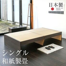 【10%OFF】12/11(金)01:59まで 畳ベッド シングル ヘッドレス畳ベッド セーラ シングルサイズ【国産和紙製畳】 日本製 送料無料