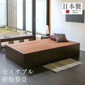 畳ベッド セミダブルベッド 大容量収納ベッド 大型収納 樹脂製畳 日本製 1年間保証 【スパシオ 樹脂畳 縁なし畳】 おすすめ たたみベッド 収納付き ヘッドレスベッド 小上がり 木製ベッド 送料無料