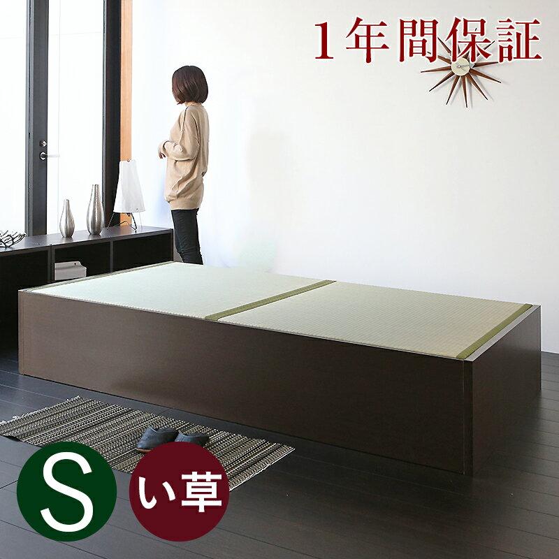 畳ベッド シングル たたみベッド 畳 収納付きベッド ヘッドレスベッド 畳ベット 小上がり ベッドフレーム 木製ベッド おすすめスパシオ シングルサイズ 【中国産い草畳】1年間保証 日本製 送料無料