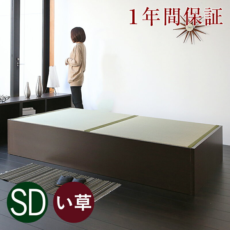 畳ベッド セミダブル たたみベッド 畳 収納付きベッド ヘッドレスベッド 畳ベット 小上がり ベッドフレーム 木製ベッド おすすめスパシオ セミダブルサイズ 【中国産い草畳】1年間保証 日本製 送料無料