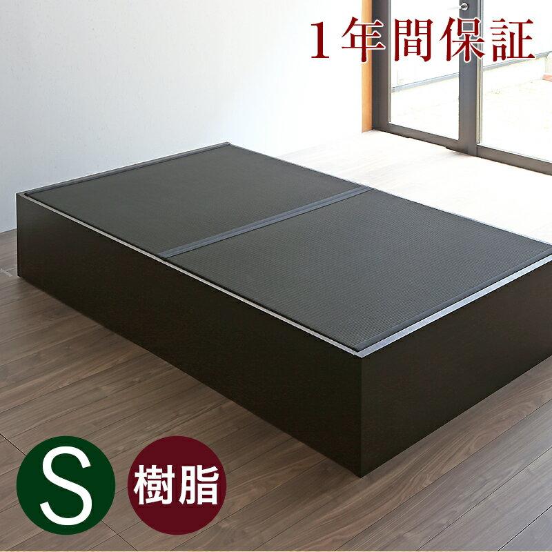 畳ベッド シングル たたみベッド 畳 収納付きベッド ヘッドレスベッド 畳ベット 小上がり ベッドフレーム 木製ベッド おすすめスパシオ シングルサイズ 【樹脂畳】1年間保証 日本製 送料無料