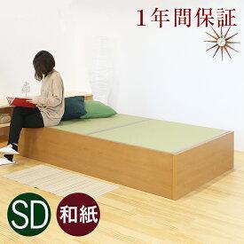 畳ベッド セミダブル たたみベッド 畳 収納付きベッド ヘッドレスベッド 畳ベット 小上がり ベッドフレーム 木製ベッド おすすめスパシオ セミダブルサイズ 【和紙畳】1年間保証 日本製 送料無料