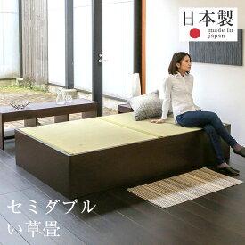 畳ベッド セミダブルベッド 大容量収納ベッド 大型収納 い草製畳 日本製 1年間保証 【スパシオ 中国産い草畳】 おすすめ たたみベッド 収納付き ヘッドレスベッド 小上がり 木製ベッド 送料無料