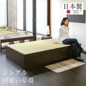 畳ベッド シングルベッド 大容量収納ベッド 大型収納 い草製畳 日本製 1年間保証 【スパシオ 国産い草畳】 おすすめ たたみベッド 収納付き ヘッドレスベッド 小上がり 木製ベッド 送料無料