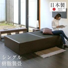 畳ベッド シングルベッド 大容量収納ベッド 大型収納 樹脂製畳 日本製 1年間保証 【スパシオ 樹脂畳 炭入り】 おすすめ たたみベッド 収納付き ヘッドレスベッド 小上がり 木製ベッド 送料無料