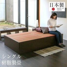 畳ベッド シングルベッド 大容量収納ベッド 大型収納 樹脂製畳 日本製 1年間保証 【スパシオ 樹脂畳 縁なし畳】 おすすめ たたみベッド 収納付き ヘッドレスベッド 小上がり 木製ベッド 送料無料