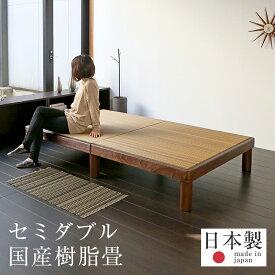 畳ベッド セミダブル たたみベッド 畳 ヘッドレスベッド 畳ベット ベッドフレーム 木製ベッド 小上がり 二分割 丸脚 おすすめアリア セミダブルサイズ 【樹脂畳 縁なし畳】1年間保証 日本製 送料無料