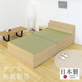 畳ベッド ダブルベッド 大容量収納ベッド 大型収納 和紙製畳 日本製 1年間保証 【アートン 和紙畳】 送料無料※こちらの商品は宮(棚)部分もお客様組立タイプです。