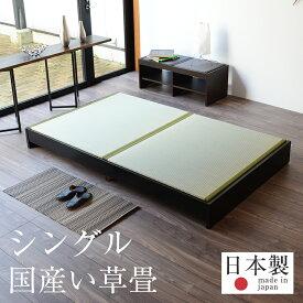 畳ベッド シングル ヘッドレスベッド ローベッド たたみベッド ロータイプ 畳 畳ベット ベッドフレーム 木製ベッド おすすめバッソ シングルサイズ 【国産い草畳】1年間保証 日本製 送料無料