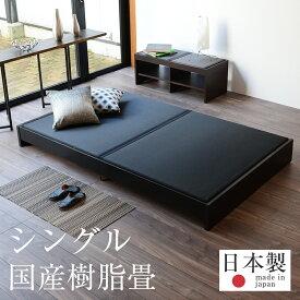 畳ベッド シングル ヘッドレスベッド ローベッド たたみベッド ロータイプ 畳 畳ベット ベッドフレーム 木製ベッド おすすめバッソ シングルサイズ 【樹脂畳】1年間保証 日本製 送料無料