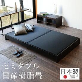 畳ベッド セミダブル ヘッドレスベッド ローベッド たたみベッド ロータイプ 畳 畳ベット ベッドフレーム 木製ベッド おすすめバッソ セミダブルサイズ 【樹脂畳】1年間保証 日本製 送料無料
