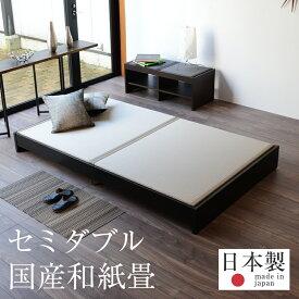 畳ベッド セミダブル ヘッドレスベッド ローベッド たたみベッド ロータイプ 畳 畳ベット ベッドフレーム 木製ベッド おすすめバッソ セミダブルサイズ 【和紙畳】1年間保証 日本製 送料無料
