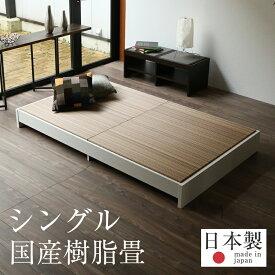 畳ベッド シングルベッド ローベッド たたみベッド ヘッドレス 樹脂 日本製 1年間保証 【バッソ 樹脂畳 縁なし畳】 おすすめ 畳ベット ロータイプ 小上がり 木製ベッド 送料無料