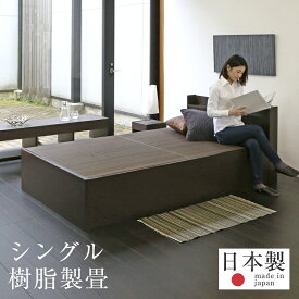 畳ベッド シングル たたみベッド 畳 収納付きベッド コンセント付き 宮付き 畳ベット ベッドフレーム 木製ベッド おすすめコンビニエント シングルサイズ 【樹脂畳 縁なし畳】1年間保証 日本製 送料無料