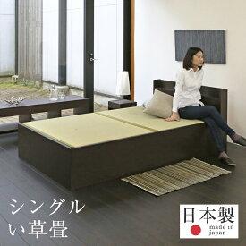 畳ベッド シングル たたみベッド 畳 収納付きベッド コンセント付き 宮付き 畳ベット ベッドフレーム 木製ベッド おすすめコンビニエント シングルサイズ 【中国産い草畳】1年間保証 日本製 送料無料