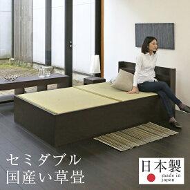 畳ベッド セミダブルベッド 大容量収納ベッド 大型収納 い草製畳 日本製 1年間保証 【コンビニエント 国産い草畳】 おすすめ たたみベッド 収納付き コンセント 棚付き 宮付き 木製ベッド 送料無料