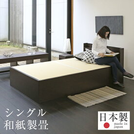 畳ベッド シングル たたみベッド 畳 収納付きベッド コンセント付き 宮付き 畳ベット ベッドフレーム 木製ベッド おすすめコンビニエント シングルサイズ 【和紙畳】1年間保証 日本製 送料無料