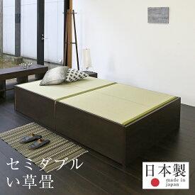 畳ベッド セミダブルベッド 大容量収納ベッド 大型収納 い草製畳 日本製 1年間保証 【フォルティナ 中国産い草畳】 おすすめ たたみベッド 収納付き ヘッドレスベッド 小上がり 木製ベッド 送料無料