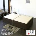 畳ベッド ダブルベッド 大容量収納ベッド 大型収納 和紙製畳 日本製 1年間保証 【フォルティナ 和紙畳】 おすすめ た…