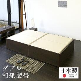 畳ベッド ダブルベッド 大容量収納ベッド 大型収納 和紙製畳 日本製 1年間保証 【フォルティナ 和紙畳】 おすすめ たたみベッド 収納付き ヘッドレスベッド 小上がり 木製ベッド 送料無料