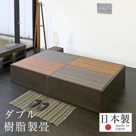 畳ベッド ダブルベッド 大容量収納ベッド 大型収納 樹脂製畳 日本製 1年間保証 【フォルティナ 樹脂畳 縁なし畳】 おすすめ たたみベッド 収納付き ヘッドレスベッド 小上がり 木製ベッド 送料無料