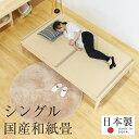 畳ベッド シングル たたみベッド ひのきベッド 檜ベッド ヒノキベッド 畳 ヘッドレスベッド 畳ベット ベッドフレーム …