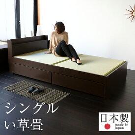 畳ベッド シングルベッド 引き出し 収納ベッド 棚付き い草製畳 日本製 1年間保証 【ドルミー 中国産い草畳】 おすすめ たたみベッド 収納付き コンセント付き 宮付き 木製ベッド 送料無料