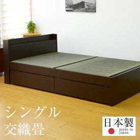 畳ベッド シングル 収納付き 引き出し たたみベッド 畳 コンセント付き 棚付き 宮付き 畳ベット ベッドフレーム 木製ベッド おすすめドルミー シングルサイズ 【交織畳】1年間保証 日本製 送料無料