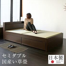 畳ベッド セミダブルベッド 引き出し 収納ベッド 棚付き い草製畳 日本製 1年間保証 【ドルミー 国産い草畳】 おすすめ たたみベッド 収納付き コンセント付き 宮付き 木製ベッド 送料無料