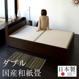 畳ベッド ダブルベッド 引き出し 収納ベッド 棚付き 和紙製畳 日本製 1年間保証 【ドルミー 和紙畳】 おすすめ たたみベッド 収納付き コンセント付き 宮付き 木製ベッド 送料無料