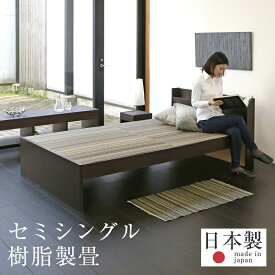 畳ベッド セミシングル たたみベッド 畳 コンセント付き 棚付き 宮付き 畳ベット ベッドフレーム 木製ベッド おすすめファシレ セミシングルサイズ 【樹脂畳 縁なし畳】1年間保証 日本製 送料無料