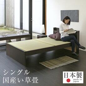 畳ベッド シングルベッド コンセント付き 棚付き 宮付き い草製 日本製 1年間保証 【ファシレ 国産い草畳】 おすすめ たたみベッド ベッド下収納 木製ベッド 送料無料