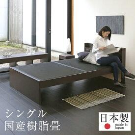 畳ベッド シングルベッド コンセント付き 棚付き 宮付き 樹脂製 日本製 1年間保証 【ファシレ 樹脂畳 炭入り】 おすすめ たたみベッド ベッド下収納 木製ベッド 送料無料