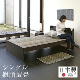畳ベッド シングルベッド コンセント付き 棚付き 宮付き 樹脂製 日本製 1年間保証 【ファシレ 樹脂畳 縁なし畳】 おすすめ たたみベッド ベッド下収納 木製ベッド 送料無料