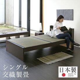 畳ベッド シングル たたみベッド 畳 コンセント付き 棚付き 宮付き 畳ベット ベッドフレーム 木製ベッド おすすめファシレ シングルサイズ 【交織畳】1年間保証 日本製 送料無料