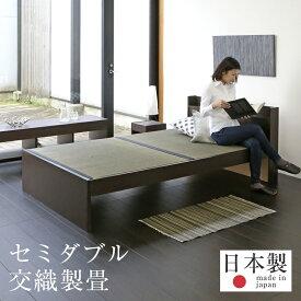 畳ベッド セミダブルベッド コンセント付き 棚付き 宮付き 交織製 日本製 1年間保証 【ファシレ 交織畳】 おすすめ たたみベッド ベッド下収納 木製ベッド 送料無料