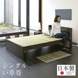 畳ベッド シングルベッド コンセント付き 棚付き 宮付き い草製 日本製 1年間保証 【ファシレ 中国産い草畳】 おすすめ たたみベッド ベッド下収納 木製ベッド 送料無料