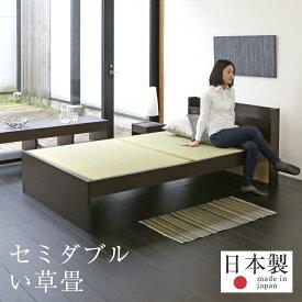 畳ベッド セミダブルベッド コンセント付き 棚付き 宮付き い草製 日本製 1年間保証 【ファシレ 中国産い草畳】 おすすめ たたみベッド ベッド下収納 木製ベッド 送料無料