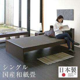 畳ベッド シングルベッド コンセント付き 棚付き 宮付き 和紙製 日本製 1年間保証 【ファシレ 和紙畳】 おすすめ たたみベッド ベッド下収納 木製ベッド 送料無料
