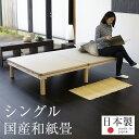 畳ベッド シングル シングルベッド 檜ベッド ひのきベッド 桧ベッド ヒノキベッド ヘッドレスベッド 国産 畳 ベッドフ…