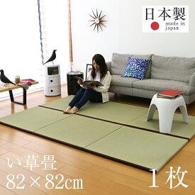 ユニット畳 置き畳 琉球畳風 半畳 縁付き畳 い草畳 1枚 単品 日本製 1年間保証 【オルロ 中国産い草】 おすすめ 置くだけ 畳 たたみ タタミ 赤ちゃん リビング オーダーサイズ オーダーメイド おしゃれ