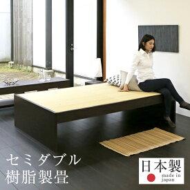 畳ベッド セミダブルベッド 高さ調整 高さ調節 マットレス 樹脂製 日本製 1年間保証 【パーチェ 樹脂畳 縁なし畳】 おすすめ たたみベッド ヘッドレスベッド 小上がり 木製ベッド 送料無料
