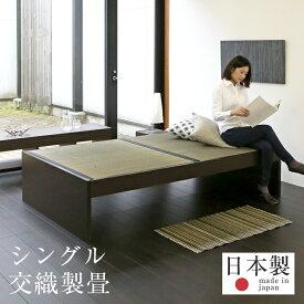 畳ベッド シングルベッド 高さ調整 高さ調節 マットレス 交織製 日本製 1年間保証 【パーチェ 交織畳】 おすすめ たたみベッド ヘッドレスベッド 小上がり 木製ベッド 送料無料