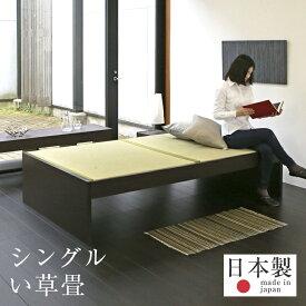 畳ベッド シングル たたみベッド 畳 ヘッドレスベッド 高さ調整付き 畳ベット ベッドフレーム 木製ベッド マットレス対応 おすすめパーチェ シングルサイズ 【中国産い草畳】1年間保証 日本製 送料無料