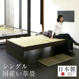 畳ベッド シングルベッド 高さ調整 高さ調節 マットレス い草製 日本製 1年間保証 【パーチェ 国産い草畳】 おすすめ たたみベッド ヘッドレスベッド 小上がり 木製ベッド 送料無料