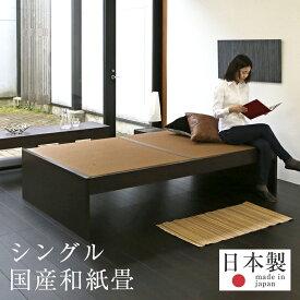 畳ベッド シングル たたみベッド 畳 ヘッドレスベッド 高さ調整付き 畳ベット ベッドフレーム 木製ベッド マットレス対応 おすすめパーチェ シングルサイズ 【和紙畳】1年間保証 日本製 送料無料