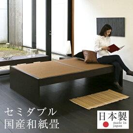 畳ベッド セミダブルベッド 高さ調整 高さ調節 マットレス 和紙製 日本製 1年間保証 【パーチェ 和紙畳】 おすすめ たたみベッド ヘッドレスベッド 小上がり 木製ベッド 送料無料