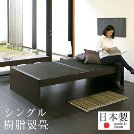 畳ベッド シングルベッド 高さ調整 高さ調節 マットレス 樹脂製 日本製 1年間保証 【パーチェ 樹脂畳 炭入り】 おすすめ たたみベッド ヘッドレスベッド 小上がり 木製ベッド 送料無料