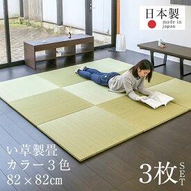 畳 マット 置き畳 ユニット畳 い草畳 琉球畳風フローリング畳 パラレル 3枚セット82cm×82cm×厚さ2.5cmカラー畳 い草畳表 縁なし畳日本製 1年間保証 送料無料畳部門ランキング1位獲得